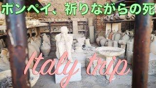 イタリアひとり旅2019 ~消えた古代都市・ポンペイ遺跡、本場のナポリピザ、港町の大ぶりエビとリングイネ~【VLOG#4】