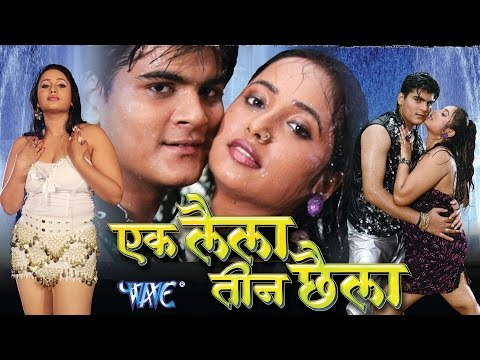 एक लैला तीन छैला - Ek Laila Teen Chhaila - Super Hit Bhojpuri Full Movie - Latest Bhojpuri Film