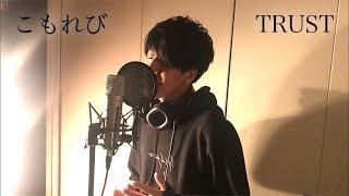海斗1stソロCD - こもれび / Trust