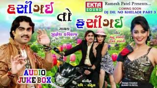 Jignesh Kaviraj New Song | Hasi Gai To Fasi Gai | New Gujarti Song 2017 | DJ Dil No Kheladi Part 3