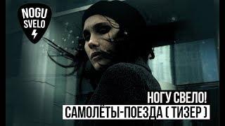"""Ногу Свело! - Тизер официального видео """"Самолёты-Поезда"""""""