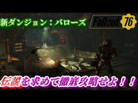 【 Fallout 76】 PC版#138 WWZが全然起動しない悲しみを背負って伝説 ...