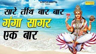 मकर संक्रांति स्पेशल: सारे तीर्थ बार बार गंगा सागर एक बार | Anuja | Tanushree | hindi bhajan kirtan