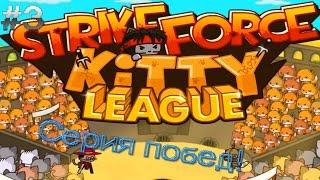 StrikeForce Kitty League ▓█ Прохождение █▓ Серия побед! #3