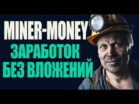 Обзор:Miner-money.biz новая экономическая игра с возможностью заработка без вложений и кэш-поинтов!