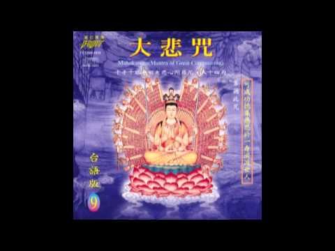 富仕音樂CD美聲臺語教念系列FCD09-001藥師琉璃光如來本願功德經(臺語版) | Doovi