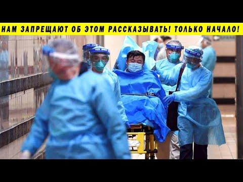 НОВАЯ ВСПЫШКА ЭПИДЕМИИ В КИТАЕ! ОБРУШЕНИЕ ЭКОНОМИКИ И БЕЗРАБОТИЦА В РОССИИ И МИРЕ