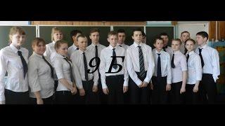 """9Б """"смотр строя и песни"""""""
