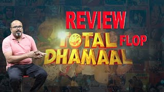 Total Dhamaal | Official Trailer | Ajay | Anil | Madhuri | Indra Kumar | review