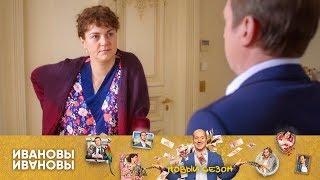 Всё Алексей Викторович развод  Ивановы-Ивановы