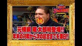 【懐かしのテレビ番組】 踊る!さんま御殿!! (日本テレビ) 放送日:200...