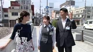 鳥取旅ブラ篇 松本若菜 動画 28