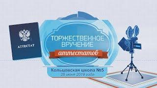 Кольцовская школа №5. Вручение аттестатов