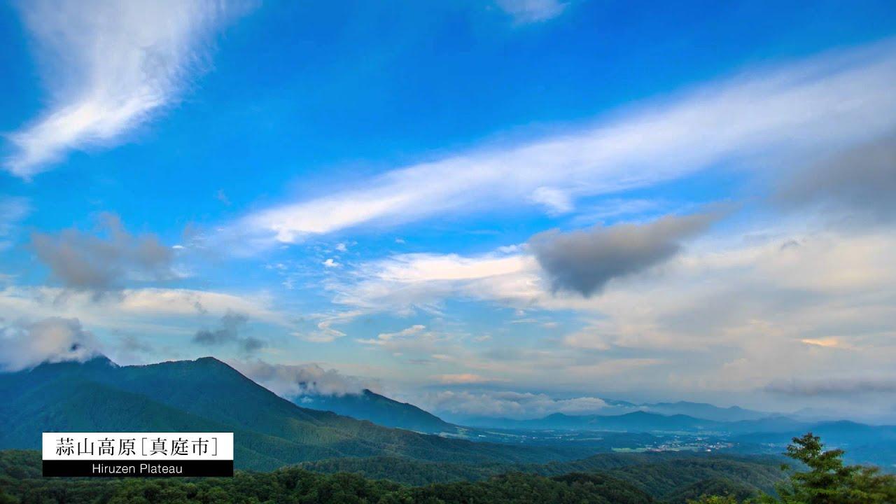 """タイムラプスおかやま 「蒜山高原」 Time Lapse Okayama """"Hiruzen Plateau"""""""