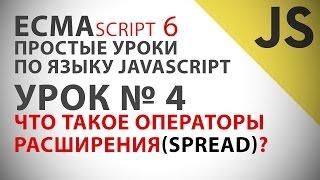 Видеоурок Javascript ECMAScript 6 #04 Spread operator или Оператор расширения JS ES6 Уроки Обучение