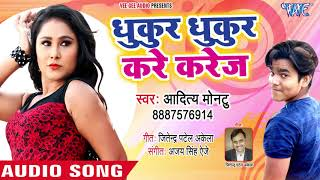 धुकुर धुकुर करे करेज - Night Me Flight - Aaditya Montu - Bhojpuri Hit Song 2018