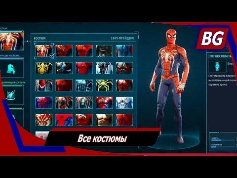 Marvel's Spider-Man ➤ Все костюмы ➤ Где взять и как использовать