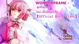 ์[Nightcore] WONDERFRAME - สุดท้ายก็หมา (feat. เด็กเลี้ยงควาย) 【Official Music Video】