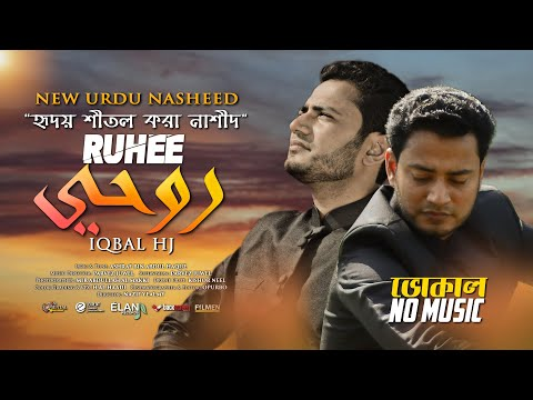 RUHEE by Iqbal Hossain Jibon (Vocal Version)