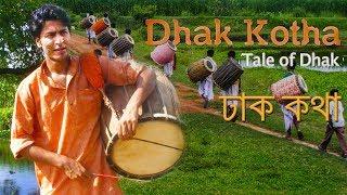 Dhak Kotha (Tale of Dhak), a docufiction