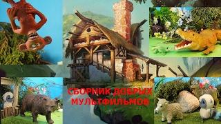 СБОРНИК лучших мультфильмов про животных ДОБРЫЕ мультики для детей на русском языке