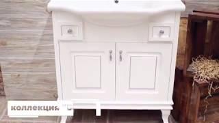 Видео обзор мебели Беатриче от производителя Aqua Rodos