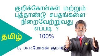 How to Achieve Your Goals Fast   Tamil
