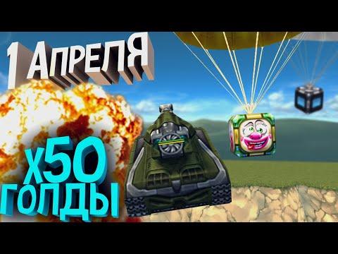 ЗЛП 1 АПРЕЛЯ - СУПЕР ГОЛДЫ х50 на БЕЗ ДОНАТА | ТАНКИ ОНЛАЙН