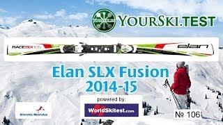 Тесты горных лыж: Elan SLX Fusion (2014-2015)