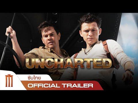 Uncharted | ผจญภัยล่าขุมทรัพย์สุดขอบโลก - Official Trailer [ซับไทย]