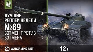 ������ ������ ������ � �������� ��������� #89 [World of Tanks]