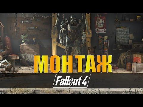 fallout 4 монтаж