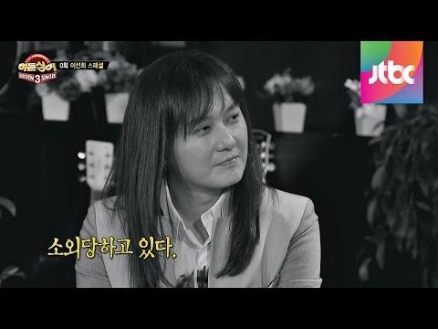 이선희 애정 쟁탈전에 소외된 한 남자 '김경�