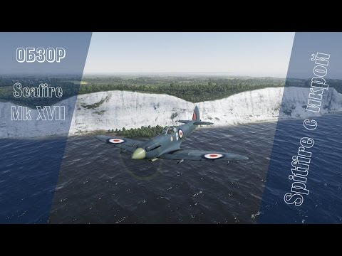 Seafire Mk XVII   Spitfire с икрой   War Thunder