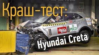 Краш-тест Hyundai Creta 2018 // АвтоРевю