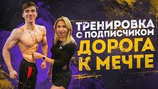 ТРЕНИРОВКА С ПОДПИСЧИКОМ / ПУТЬ К МЕНС ФИЗИК В 17 ЛЕТ