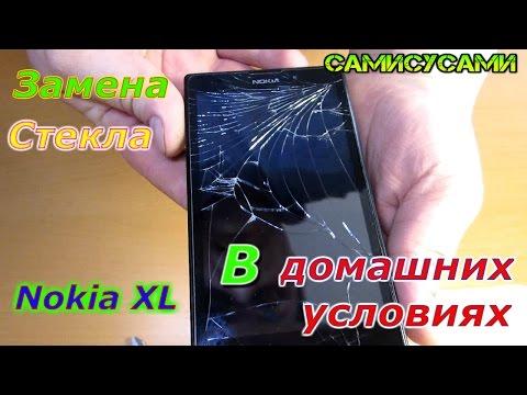 Nokia XL. Замена тачскрина (стекла). Своими руками.