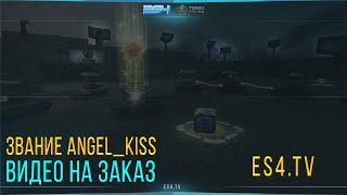 МОНТАЖ | Звание angel_kiss
