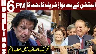 Nawaz Sharif responds on PML-N win in By Election | Headlines 6 PM | 15 October 2018 | Express News