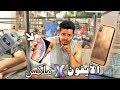 ٣ أيام في الشارع عشان الأيفون الجديد | الأول في طابور الأيفون