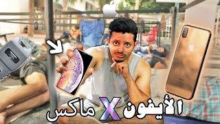 ٣ أيام في الشارع عشان الأيفون الجديد | الأول في طابور الأيفون !