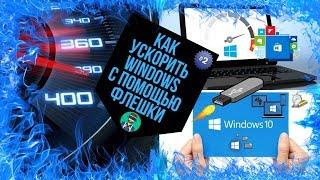 КАК УСКОРИТЬ WINDOWS / КАК ВКЛЮЧИТЬ ReadyBoost / Readyboost / windows 10 1803 / КАК УВЕЛИЧИТЬ ОЗУ