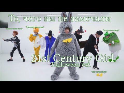То, чего вы не замечали - BTS ( 21st Century Girl ) Dance Practice