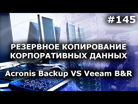 Сравнение Acronis Backup Advanced 12.5 и Veeam Backup And Replication 9.5. Какая СХД лучше?