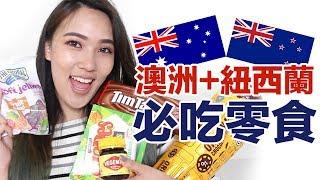 必買澳洲、紐西蘭超好吃零食推薦!Australia + New Zealand Snack Haul