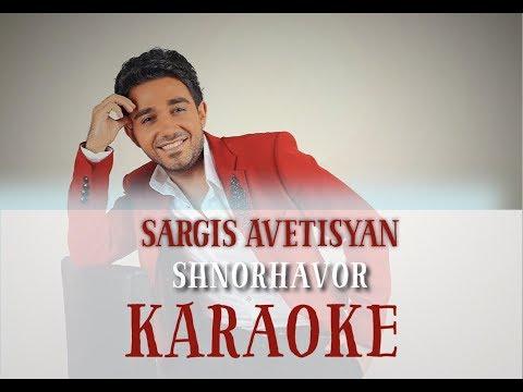 Sargis Avetisyan - Shnorhavor KARAOKE  [HD] 2017