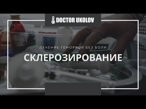 СКЛЕРОЗИРОВАНИЕ ГЕМОРРОИДАЛЬНЫХ УЗЛОВ / DOCTOR UKOLOV