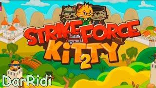 Ударный Отряд Котят 2 - мультик игра для детей игра про котят