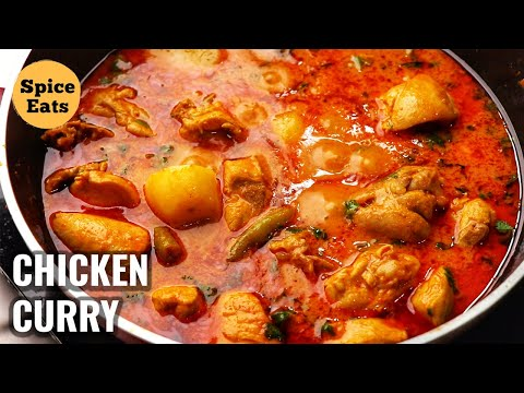CHICKEN ALOO CURRY | CHICKEN CURRY WITH POTATOES | CHICKEN ALOO RECIPE