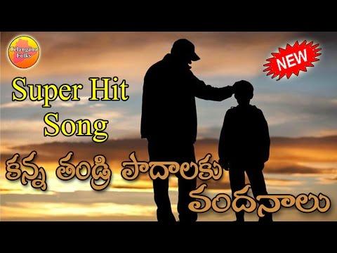 kanna Thandri Padalaku | Father Sentiment Songs Telugu | Telangana Folk Songs | Telugu Folks